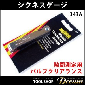 シクネスゲージ 343A隙間測定用 バルブ クリアランス|toolshop-dream