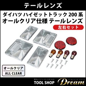ダイハツ ハイゼットトラック 200系 オールクリア テールレンズ|toolshop-dream