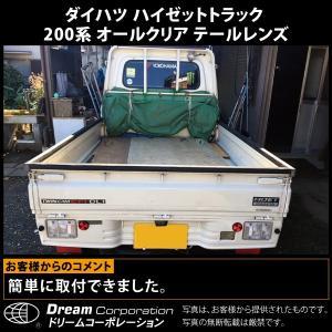 ダイハツ ハイゼットトラック 200系 オールクリア仕様 テールレンズ左右セット|toolshop-dream|04