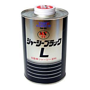シャーシーブラック 1L缶 速乾 コーザイ製|toolshop-dream