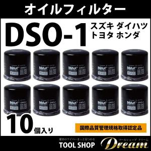 オイルフィルターエレメント DSO-1 スズキ ダイハツ トヨタ ホンダ 国際品質管理規格取得認定品 10個セット|toolshop-dream