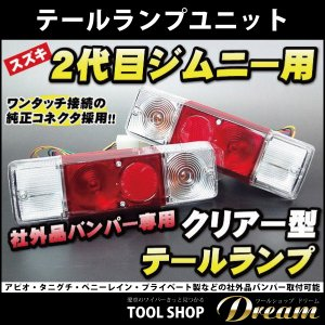 スズキ ジムニー テールランプユニット ウィンカー部 クリア 純正コネクタ型 社外バンパー専用|toolshop-dream