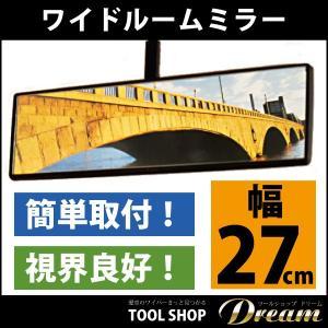 ワイドルームミラー 幅27cm|toolshop-dream