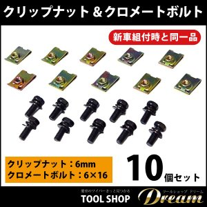 クリップナット& クロメートボルト 6mm 10セット