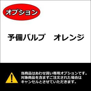 予備バルブ(オレンジ) toolshop-dream