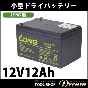 ドライバッテリー 12V 12Ah LONG製|toolshop-dream
