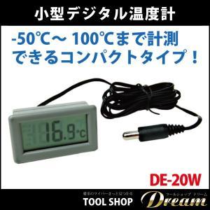デジタル小型温度計 DE-20W 調整済 最高最低温度機能付 -50℃〜100℃|toolshop-dream