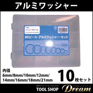 アルミワッシャー10枚セット 内径6mm/8mm/10mm/12mm/14mm/16mm/18mm/21mm|toolshop-dream