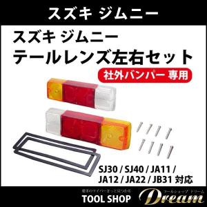 スズキ ジムニー テールレンズ 社外バンパー専用|toolshop-dream