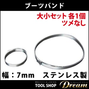 ブーツバンド ツメなし 大小2個セット ドライブシャフトブーツ交換用|toolshop-dream