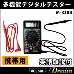 多機能デジタルテスター MASTECH社製 携帯用 英語取説付 M-830B|toolshop-dream