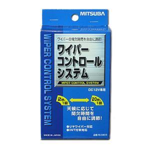 ミツバ 間欠ワイパーコントロールシステム 間欠時間 調節 調整 DC12V|toolshop-dream