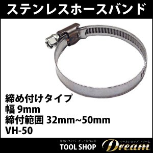 ステンレスホースバンド 締め付けタイプ 幅9mm 締付範囲32mm~50mm VH-50 toolshop-dream
