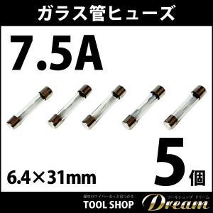 ガラス管ヒューズ 7.5A 6.4×31mm 5個セット|toolshop-dream