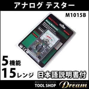 アナログテスター M1015B toolshop-dream