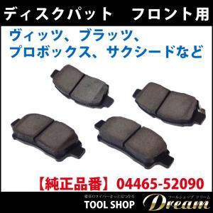 トヨタ ブレーキパッド ヴィッツ ブラッツ プロボックス サクシード 04465-52090|toolshop-dream