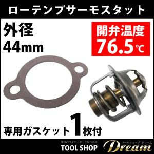 スズキ ローテンプ サーモスタット 76.5℃ 外径サイズ44mm|toolshop-dream