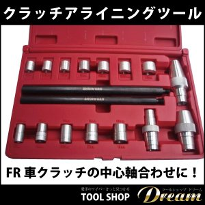 クラッチアライニングツールセット FR車クラッチセンター出しアレンジメント 芯出しハイゼットBMW|toolshop-dream