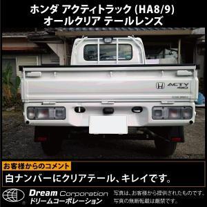 ホンダ アクティトラック 2009.12〜 オールクリア仕様 テールレンズ左右セット|toolshop-dream|07