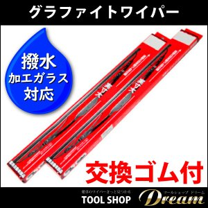 アルファロメオ 166 (98〜07) 国産グラファイトワイパー 左右セット 交換ゴム付|toolshop-dream