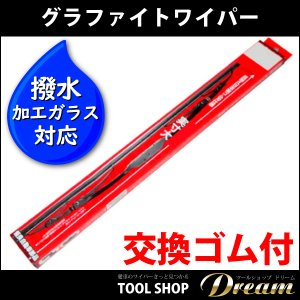 フィアット パンダ (86〜03) 国産グラファイトワイパー 運転席側400mm輸 交換ゴム付 toolshop-dream