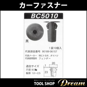 カーファスナー 10個セット スクリューグロメット BC5010|toolshop-dream