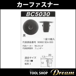 カーファスナー 10個セット スクリューグロメット BC5030|toolshop-dream