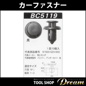 カーファスナー 10個セット プッシュリベット BC5119|toolshop-dream