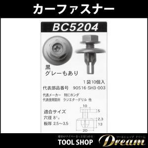 カーファスナー 10個セット スクリベット BC5204|toolshop-dream