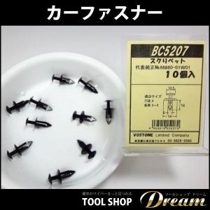 カーファスナー 10個セット スクリベット BC5207|toolshop-dream