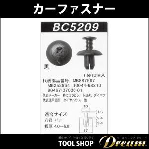 カーファスナー 10個セット スクリベット BC5209|toolshop-dream