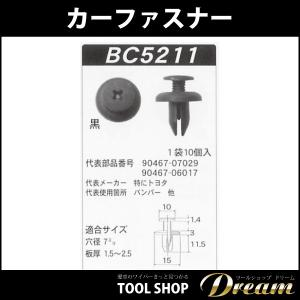 カーファスナー 10個セット スクリベット BC5211|toolshop-dream