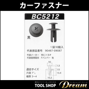 カーファスナー 10個セット スクリベット BC5212|toolshop-dream