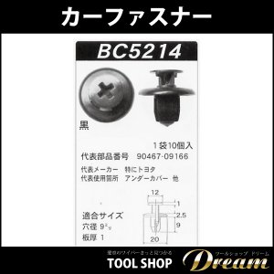 カーファスナー 10個セット スクリベット BC5214|toolshop-dream