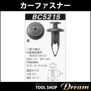 カーファスナー 10個セット スクリベット BC5215|toolshop-dream