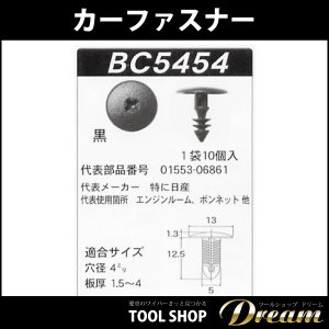 カーファスナー 10個セット ツリークリップ BC5454|toolshop-dream