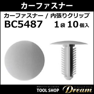 カーファスナー 内張りクリップ BC5487|toolshop-dream