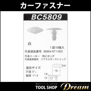 カーファスナー 10個セット ウエザーストリップ BC5809|toolshop-dream
