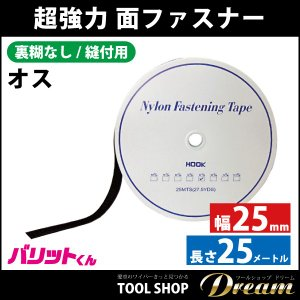 業務用 超強力 面ファスナー 黒 幅25mm×25Mオスのみ裏糊なし/縫い付け用 マジックテープ|toolshop-dream