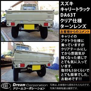 スズキ キャリートラック DA63T クリア仕様 ターンレンズ左右セット|toolshop-dream|05