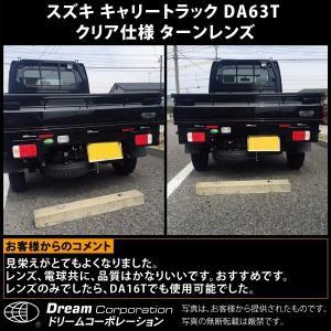 スズキ キャリートラック DA63T クリア仕様 ターンレンズ左右セット|toolshop-dream|06