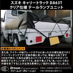 スズキ キャリートラック DA63T クリア仕様 テールランプユニット|toolshop-dream|05