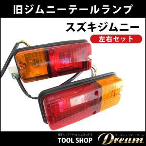 汎用テールランプユニット 左右セット スズキ|toolshop-dream