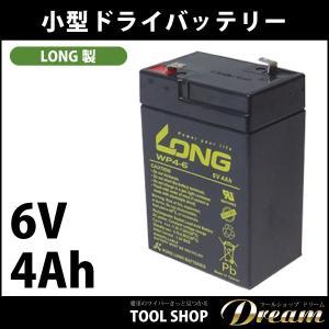 ドライバッテリー 6V 4Ah LONG製|toolshop-dream