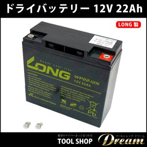 ドライバッテリー 12V 22Ah LONG製|toolshop-dream