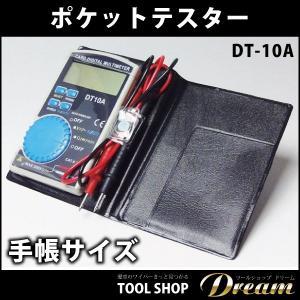 手帳サイズ ポケットテスター DT-10A|toolshop-dream