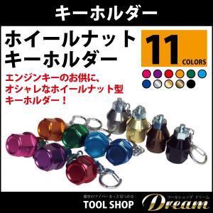 ホイールナット キーホルダー 11カラー toolshop-dream