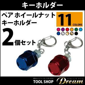 ペア ホイールナット キーホルダー 11カラー toolshop-dream