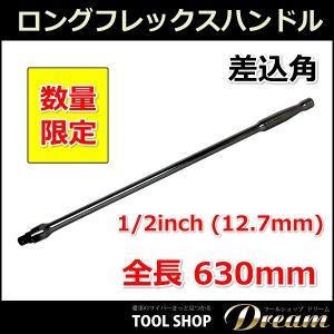 ロングフレックスハンドル 差込角 1/2inch (12.7mm) 全長 630mm|toolshop-dream