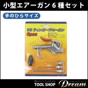 手のひらサイズ 小型エアーガン 6種セット toolshop-dream